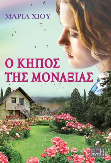 Ο Παύλος Ανδριάς γράφει για το βιβλίο «Ο Κήπος της μοναξιάς»
