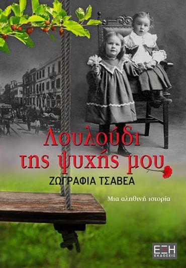 """Η Ελένη Κίτσου γράφει για το βιβλίο «Λουλούδι της ψυχής μου"""""""