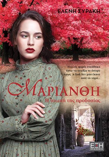 Η Τζένη Κουκίδου γράφει για το βιβλίο «Μαριάνθη, η σιωπή της προδοσίας»