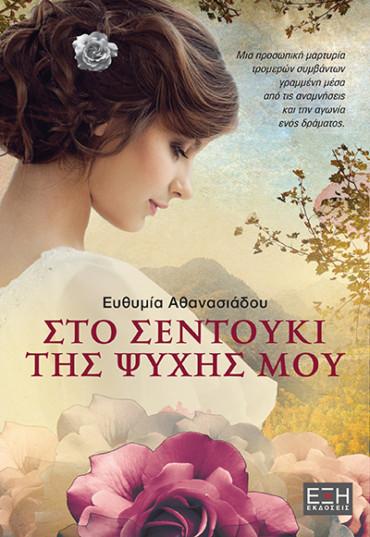 Η Τζένη Κουκίδου γράφει για το βιβλίο «Στο σεντούκι της ψυχής μου»