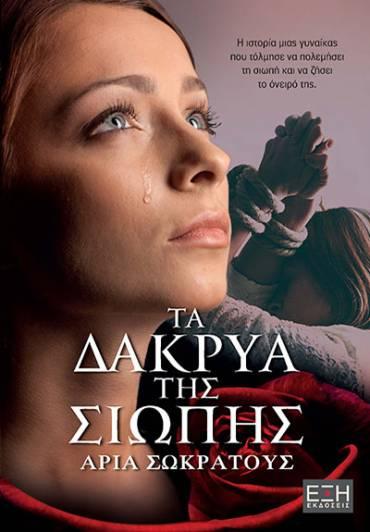 Η Ελένη Κίτσου γράφει για το βιβλίο «Τα δάκρυα της σιωπής»