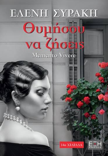 Η Τζένη Κουκίδου γράφει για το βιβλίο «Θυμήσου να ζήσεις»
