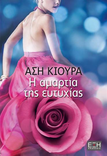 """Η Ελένη Κίτσου γράφει για το βιβλίο «Η αμαρτία της ευτυχίας"""""""