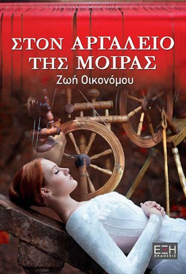 Η Ελένε Κίτσου γράφει για το βιβλίο «Στον αργαλειό της μοίρας»