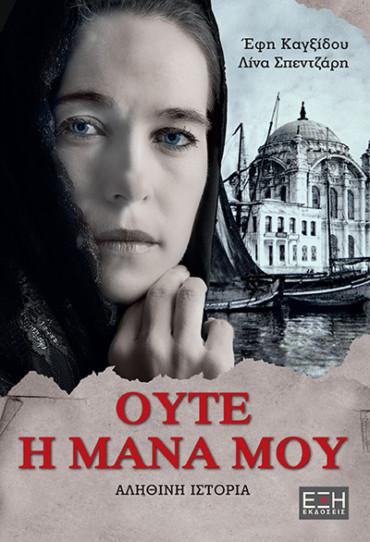 H Ισμήνη Χαρίλα γράφει για το βιβλίο «Ούτε η μάνα μου»
