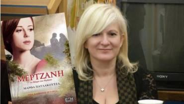 Μάρθα Πατλάκουτζα «Για μένα το βιβλίο αυτό ήταν ένα ταξίδι ζωής και αυτογνωσίας»