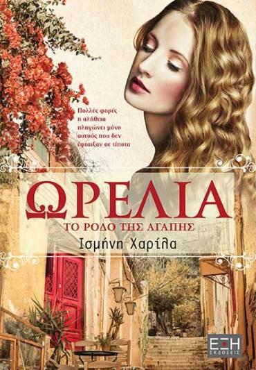 Η Έλια Κουρή γράφει για το βιβλίο «Ωρέλια, το ρόδο της αγάπης» της Ισμήνης Χαρίλα