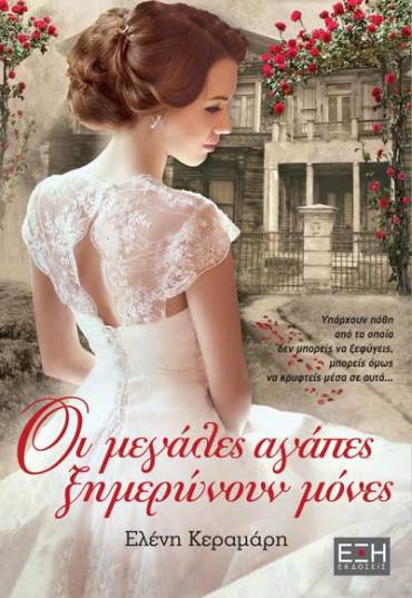 Η Εύα Μαράκη γράφει για το βιβλίο «Οι μεγάλες αγάπες ξημερώνουν μόνες» της Ελένης Κεραμάρη