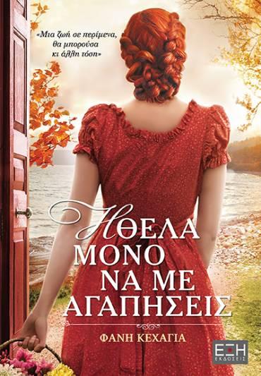 Η Γεωργία Ρετετάκου γράφει για το βιβλίο «Ήθελα μόνο να με αγαπήσεις» της Φανής Κεχαγιά