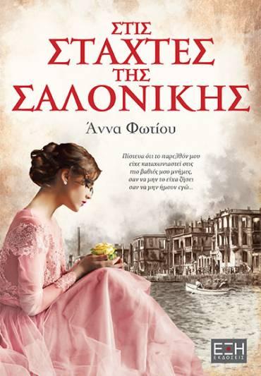 Παραμυθένιες σκέψεις της Στέλλας Ζαχαράκη πάνω στο βιβλίο «Στις στάχτες της Σαλονίκης» της Άννας Φωτίου